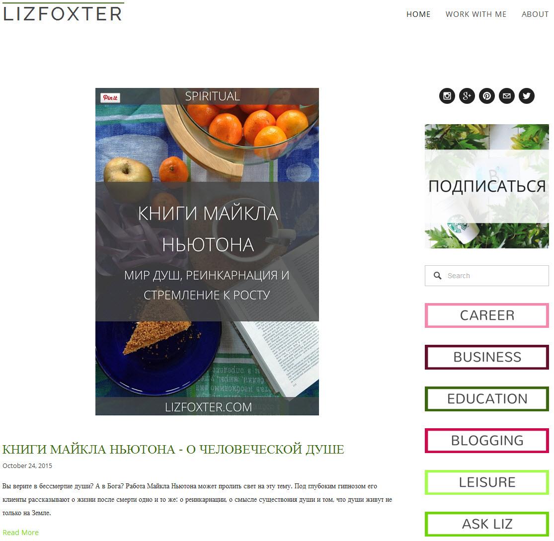 lizfoxter.com
