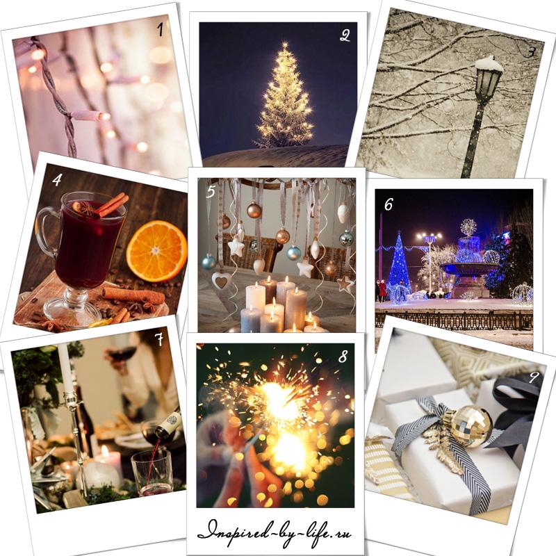 Новогодний Wish List | О чем мечтать на Новый год