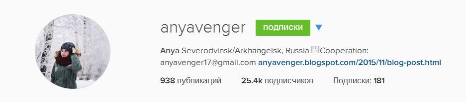 anyavenger
