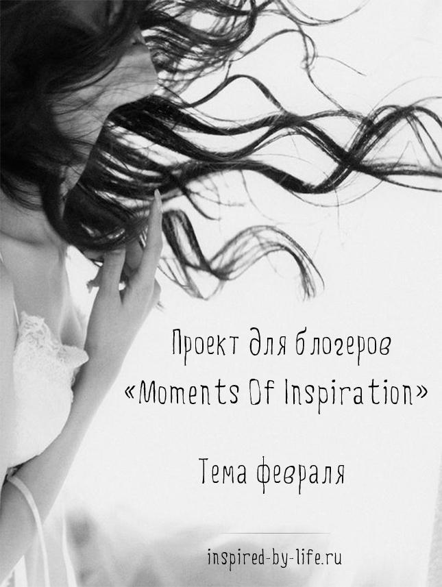 Моменты вдохновения. Тема февраля