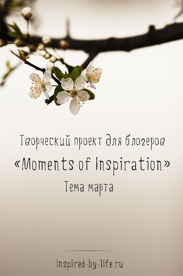 "Проект для блогеров ""MOMENTS OF INSPIRATION"": тема марта"