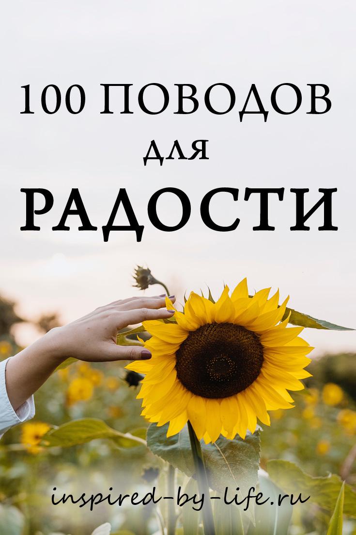 100 причин для радости