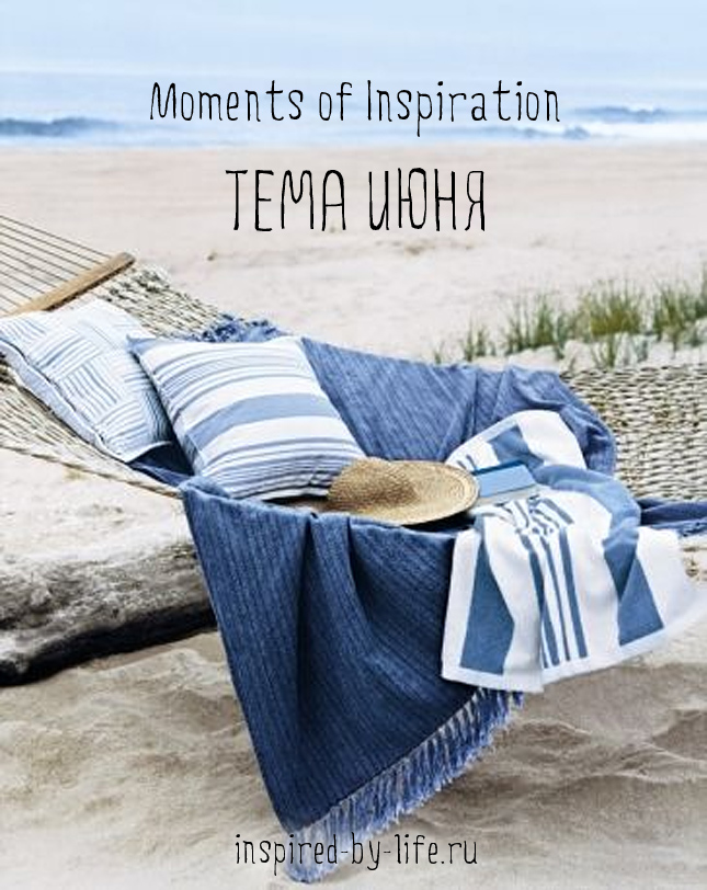 moments-of-inspiration-tema-iyunya-i-vazhnoe-obyavlenie