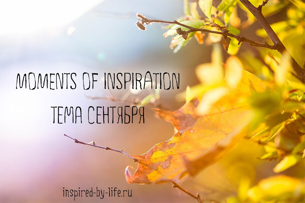 moments-of-inspiration-tema-sentyabrya