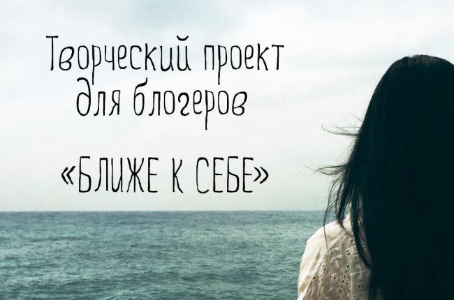 tvorcheskij-proekt-dlya-blogerov-blizhe-k-sebe