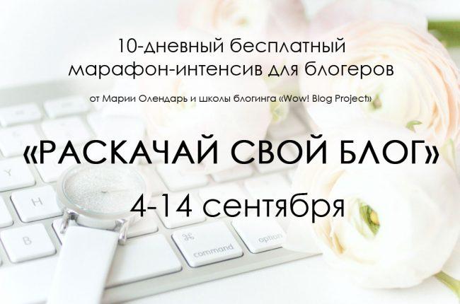 priglashayu-na-marafon-dlya-blogerov-raskachaj-svoj-blog