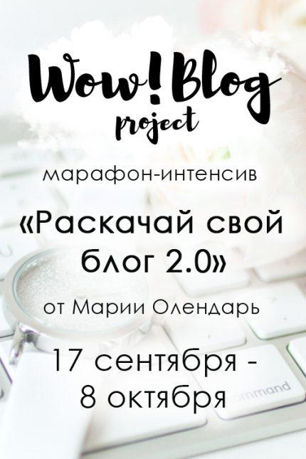 """Марафон """"Раскачай свой блог 2.0"""""""
