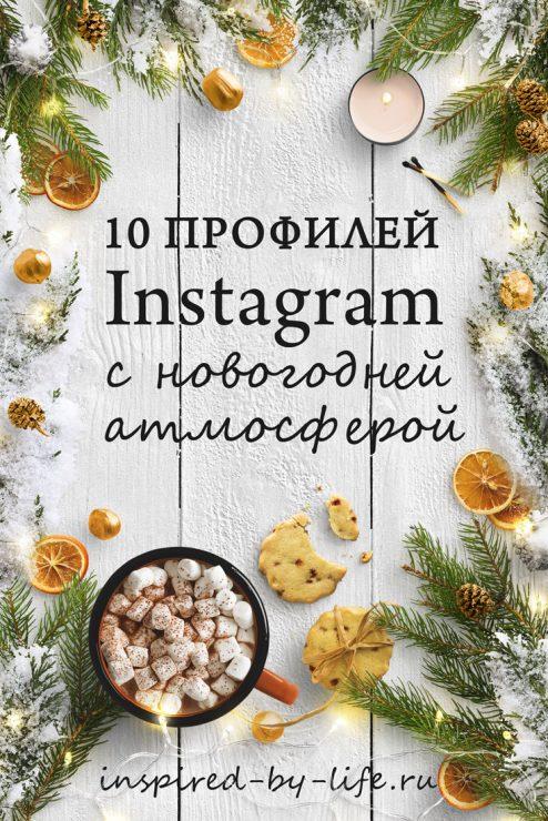 10 профилей instagram с новогодней атмосферой