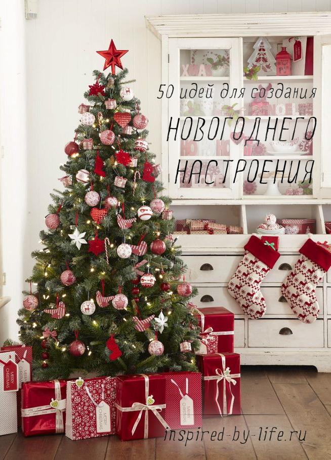 50 идей для создания новогоднего настроения