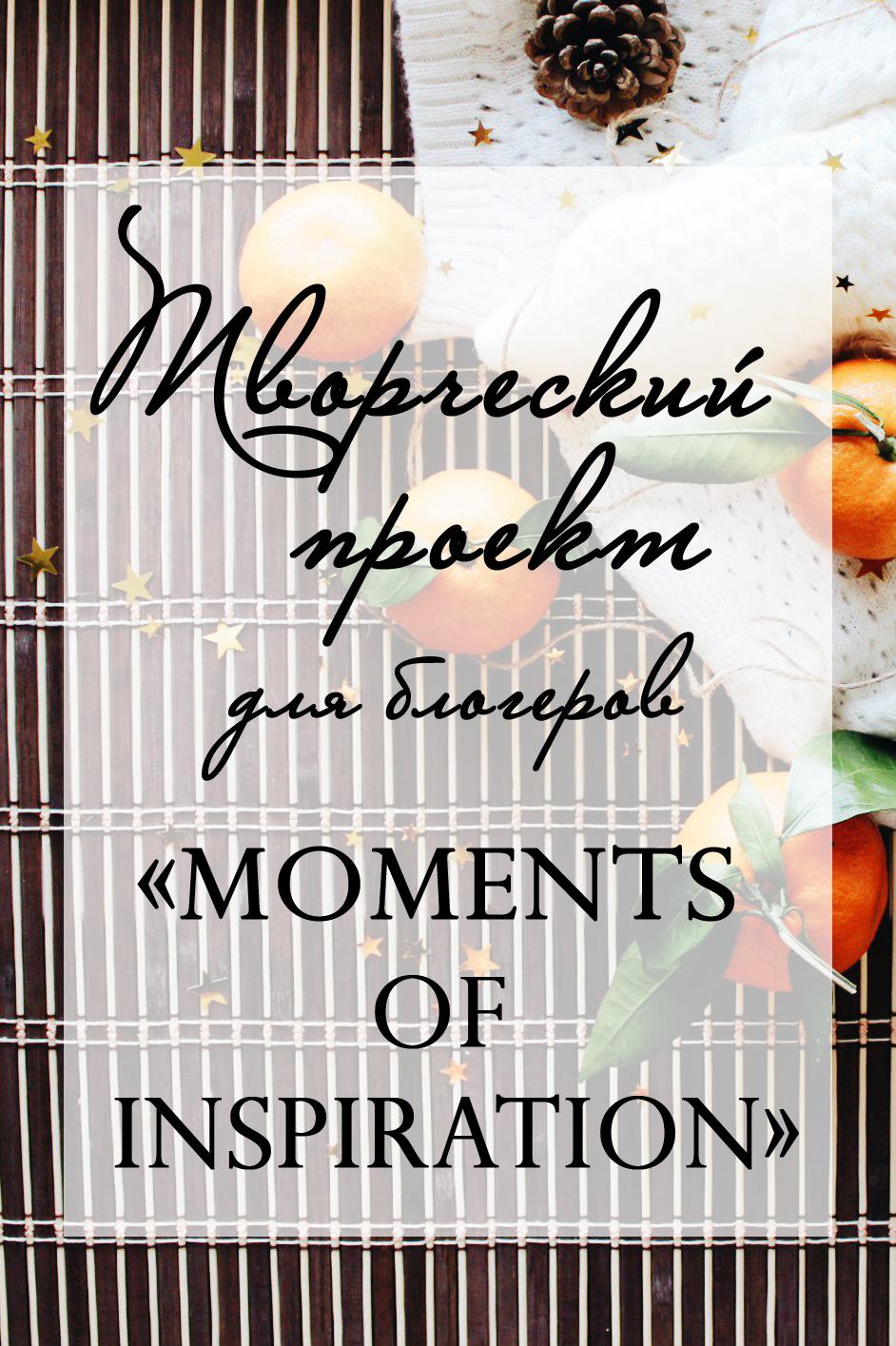 """Творческий проект-марафон для блогеров """"Moments of inspiration"""""""