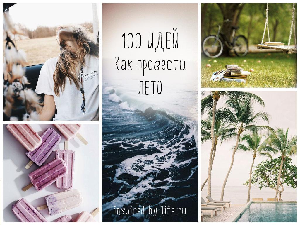 100-idej-dlya-leta