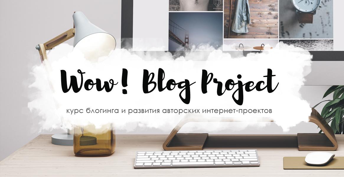 startuet-nabor-v-moyu-shkolu-bloginga