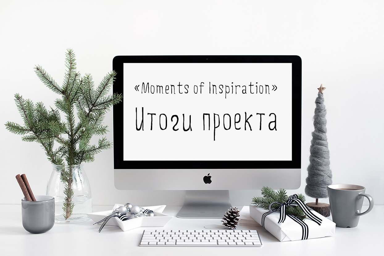 grandioznyj-final-proekta-moments-of-inspiration
