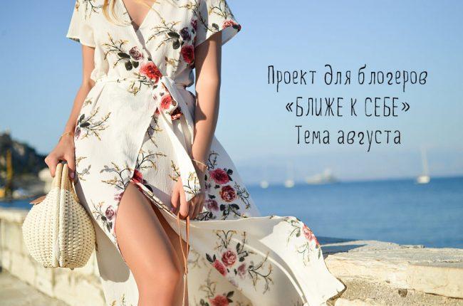 proekt-dlya-blogerov-blizhe-k-sebe-tema-avgusta