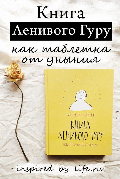 Книга Ленивого Гуру как таблетка от уныния #психология #счастье #радость #депрессия #книги #книга