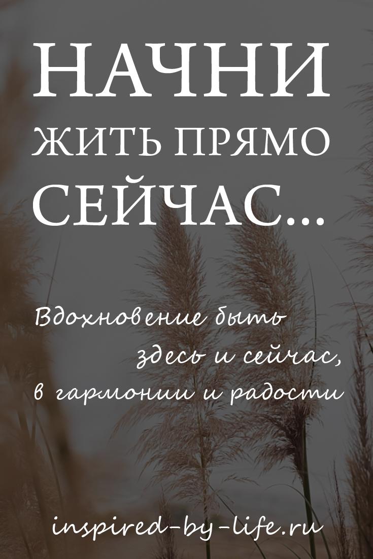 Начти жить прямо сейчас #психология #счастье #радость #саморазвитие #гармония #жизнь